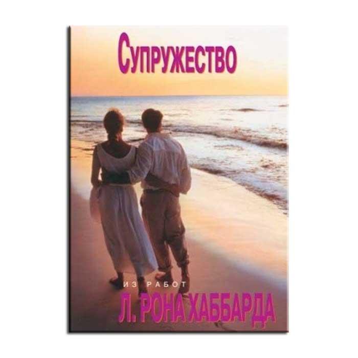 Брошюра «Супружество»