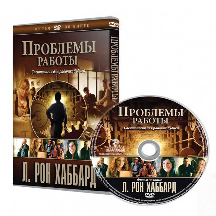 Проблемы работы (DVD фильм)