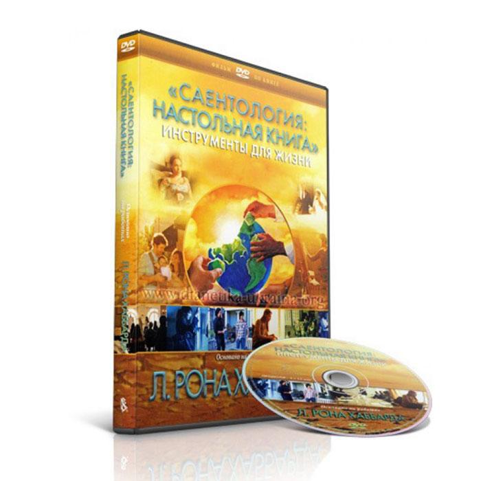 Саентология*: настольная книга (DVD фильм)